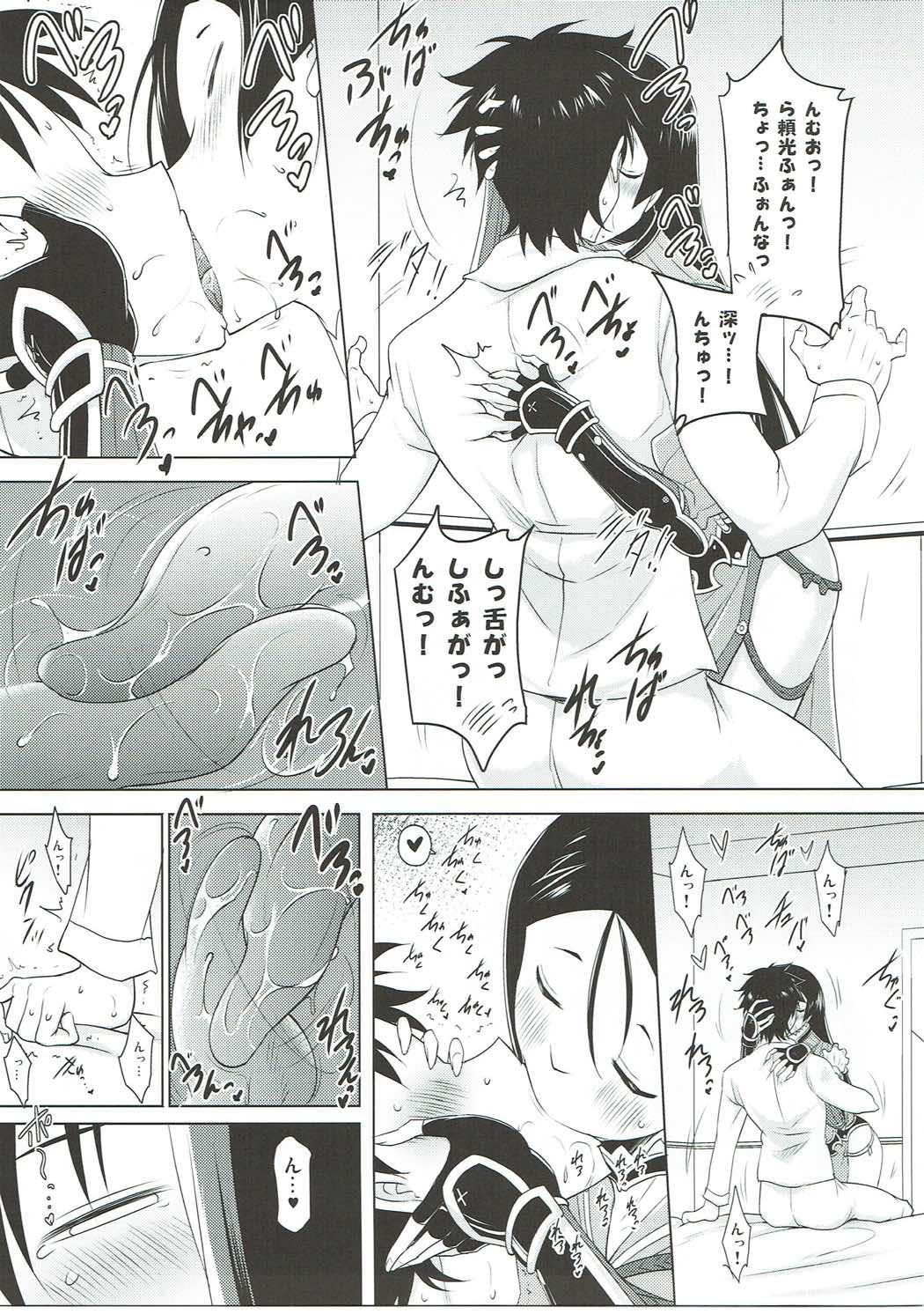【FGO エロ漫画・エロ同人】巨乳の源頼光がマスターにメッチャ迫ってるw一回セックスしたら毎日エッチ求められるようになっちゃったンゴwww (6)