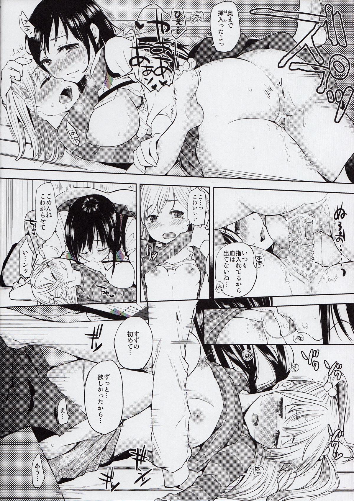 【エロ漫画・エロ同人】ちっぱい娘が隣に住む巨乳娘と公園でエッチしてるw性感スプレー使ってレズセックスwww (13)