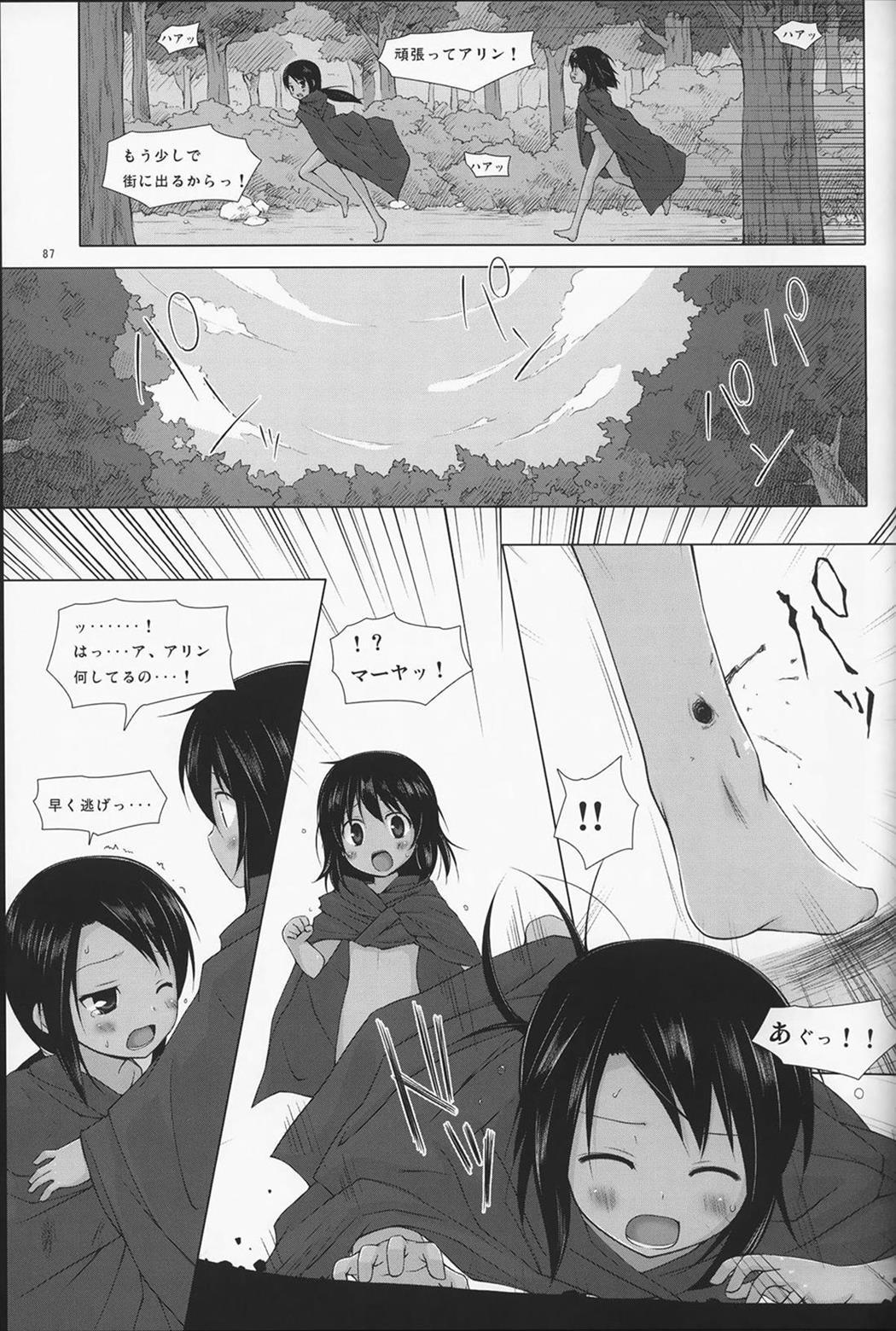【エロ漫画・エロ同人誌】異国で父親に売られて売春する羽目になったロリ少女wひたすらお客とエッチしてる毎日を送ってたら日本人の男に助けられ日本に来てもセックス依存がぬけてないwww (87)
