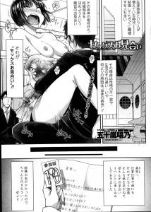 【エロ漫画・エロ同人】婚期な巨乳娘がエッチの相性を試しちゃうセックスお見合いに行っちゃったw動揺してたけど好みのちんこで突かれたらきもちよくなっちゃってるしwww