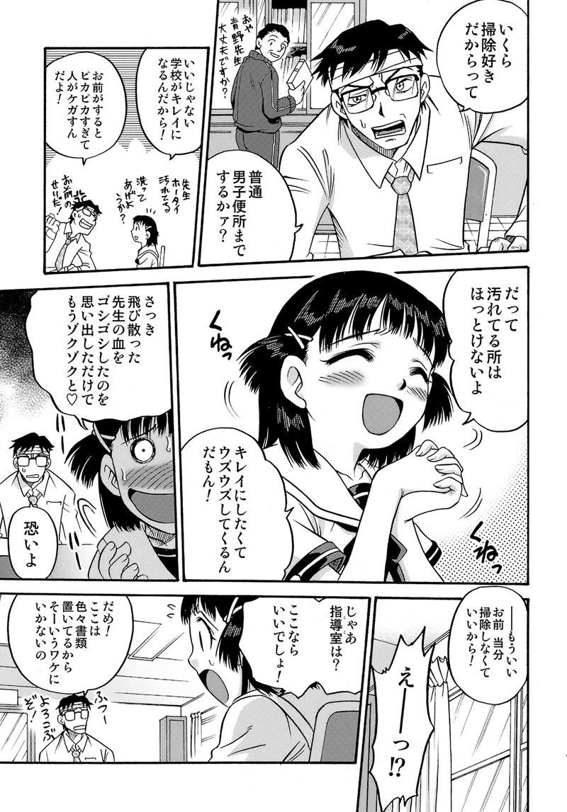 【エロ漫画・エロ同人】ロリJSが嫌いな食べ物ないって言うからザーメン飲ませたったw下の口にチンコ食べさせようと輪姦したらザーメン大好きになっちゃったwww (39)