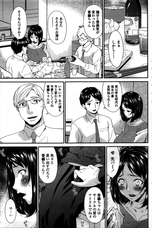 【エロ漫画・エロ同人】巨乳妻が学生時代ビッチだった結果www (3)
