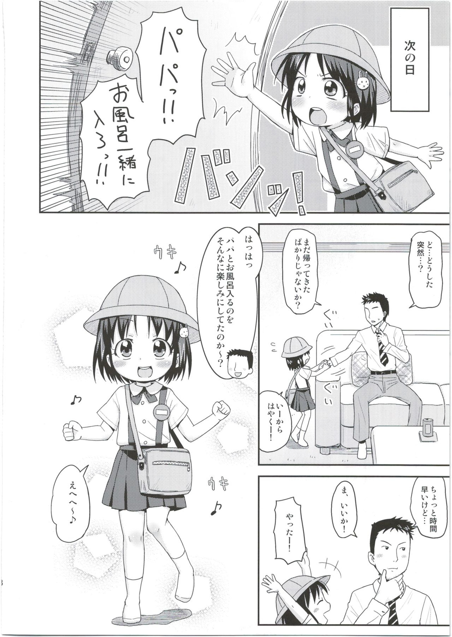 【エロ漫画・エロ同人誌】ロリ幼女な娘がパパのちんこが気持ち悪いって言うから特訓したったwww (7)