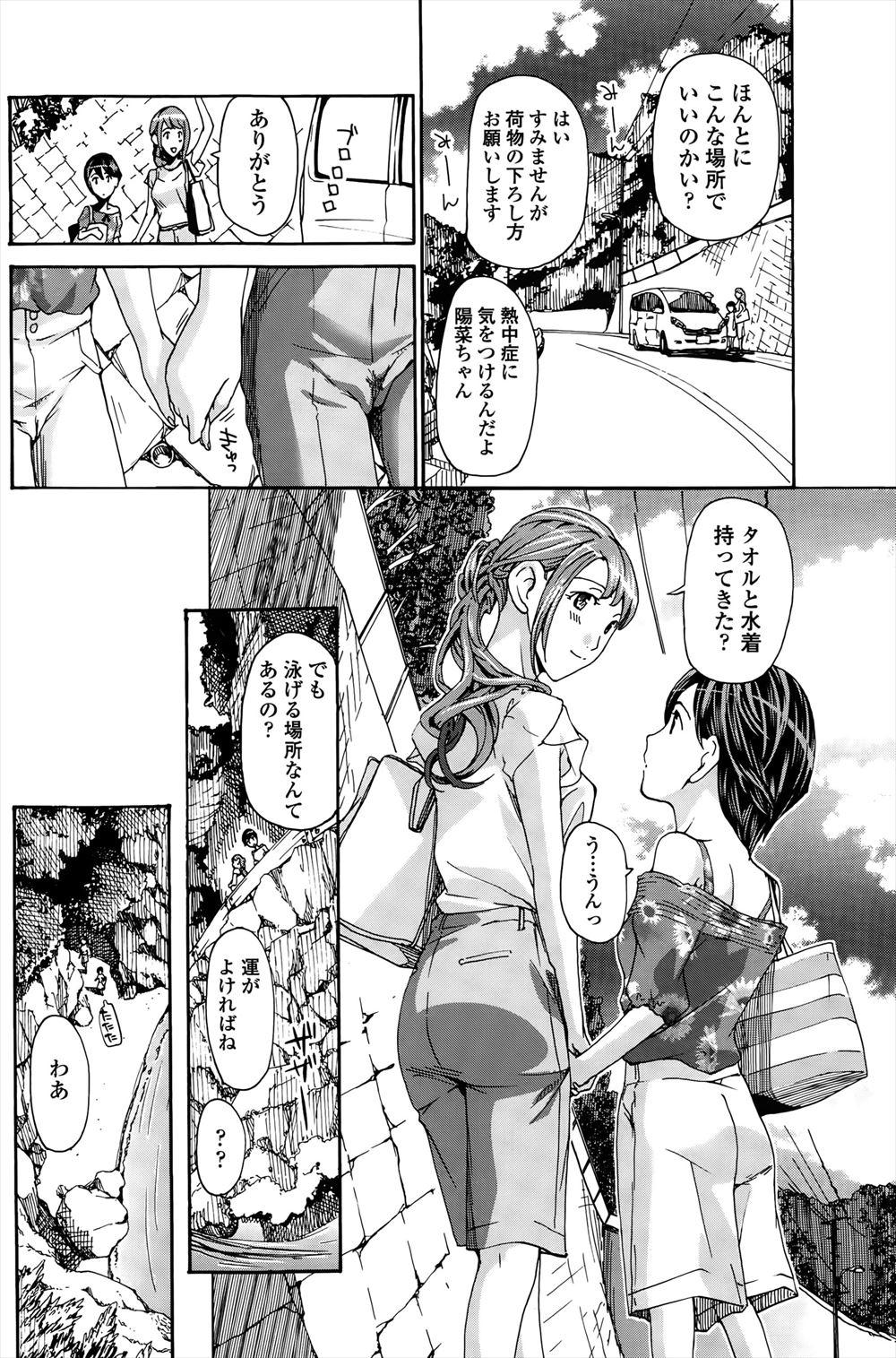 【エロ漫画・エロ同人誌】年上の巨乳彼女と付き合ってるちっぱい少女が青姦レズセックスしてるンゴwww (8)
