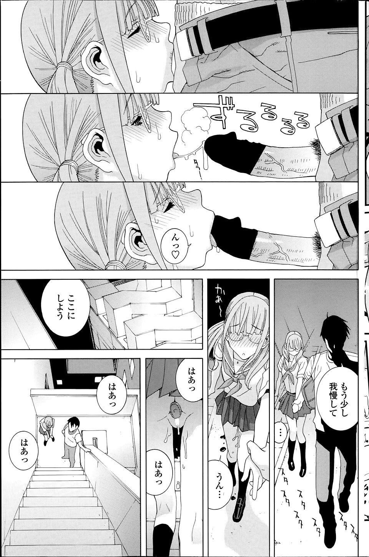 【エロ漫画・エロ同人】アナル拡張プラグが抜けなくなった巨乳義妹がマンコ疼いちゃってるwww (13)