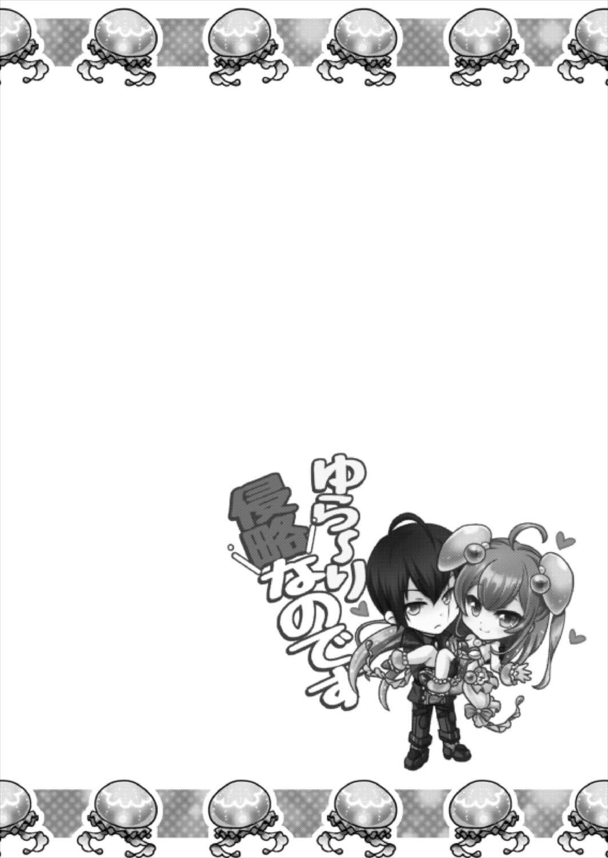 【白猫 エロ漫画・エロ同人】ノアの狭いま〇こにちんこ挿入れるために地道に開発してきてやっと中出しできる喜びのネモwwww (3)