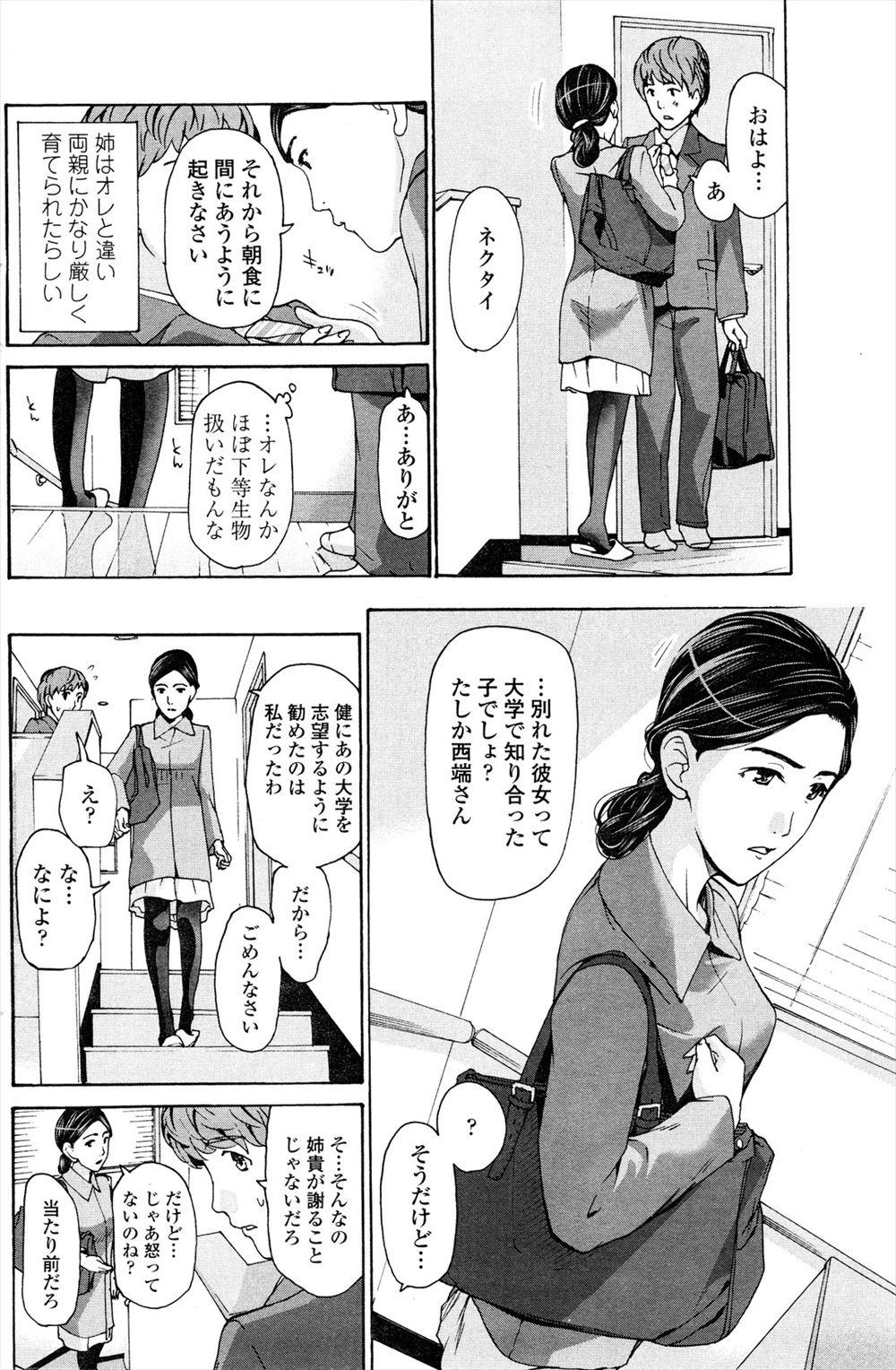 【エロ漫画・エロ同人誌】彼女と別れて実家に帰ったらアラフォーの姉とエッチな関係になったンゴwww (4)