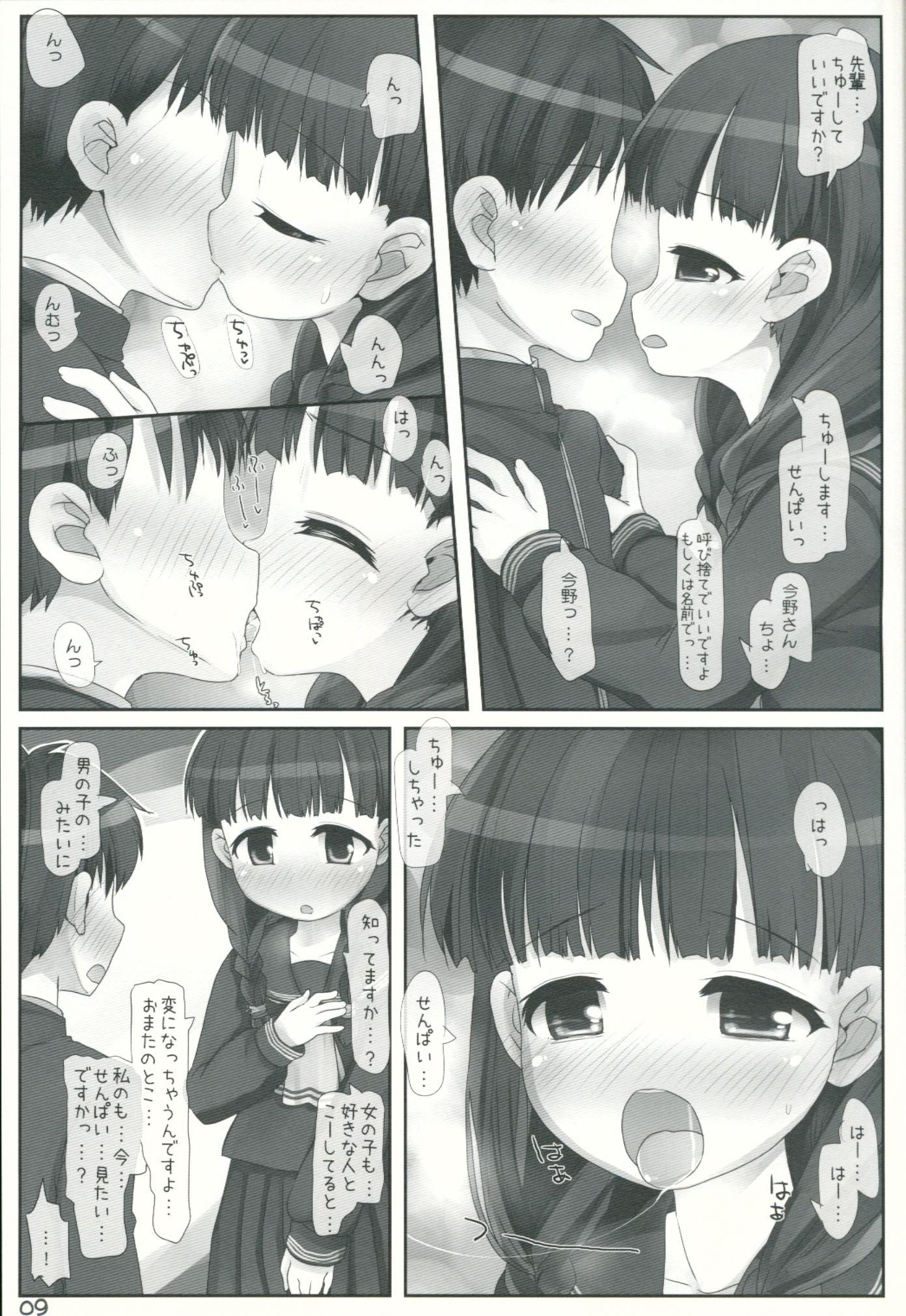 【エロ漫画・エロ同人誌】居残って作業してたら両想いだったからとりあえずセックスしとこうかwwwwww (8)