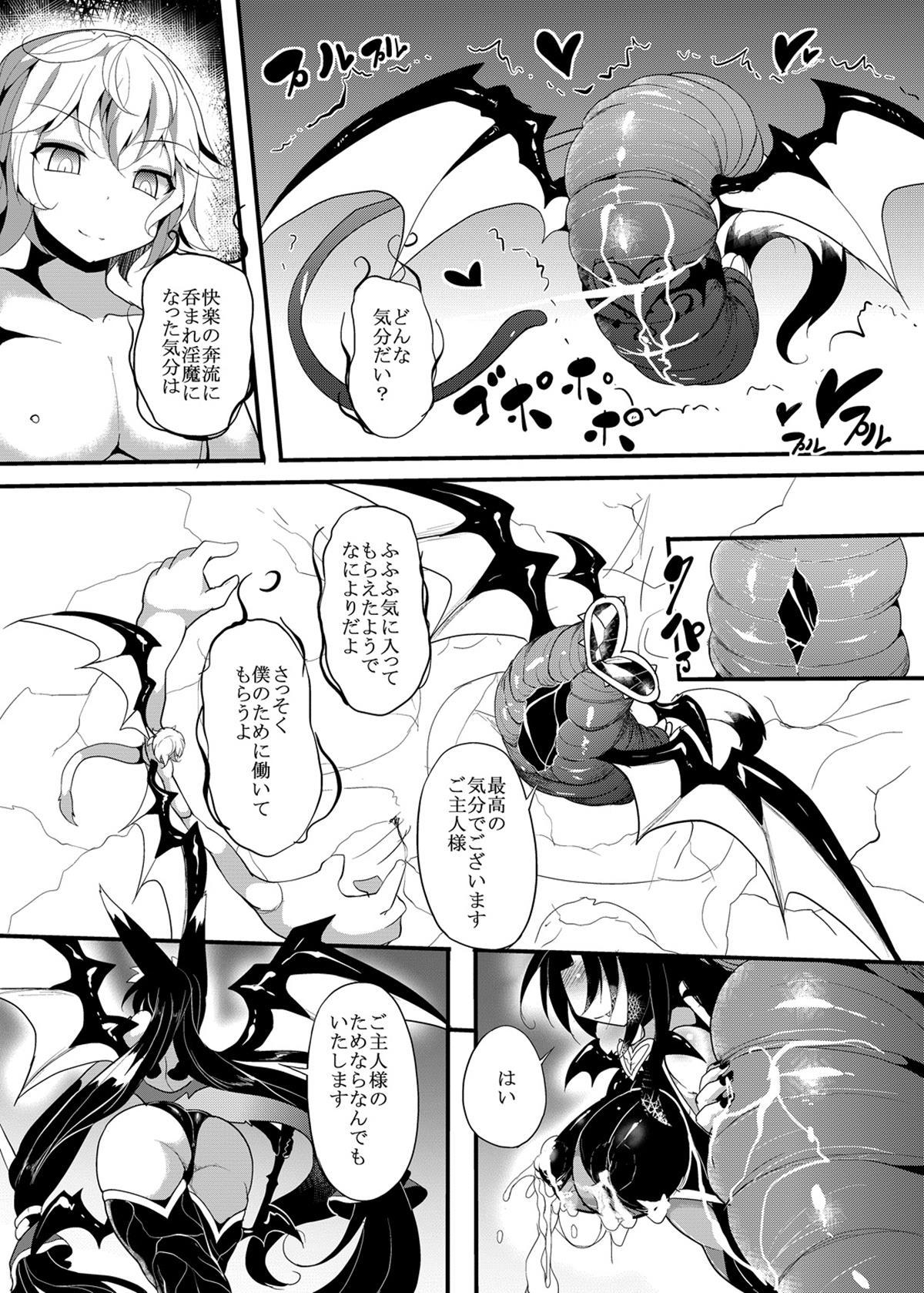 【エロ漫画・エロ同人誌】触手に媚薬まみれにされて堕ちて行く巨乳娘www (45)