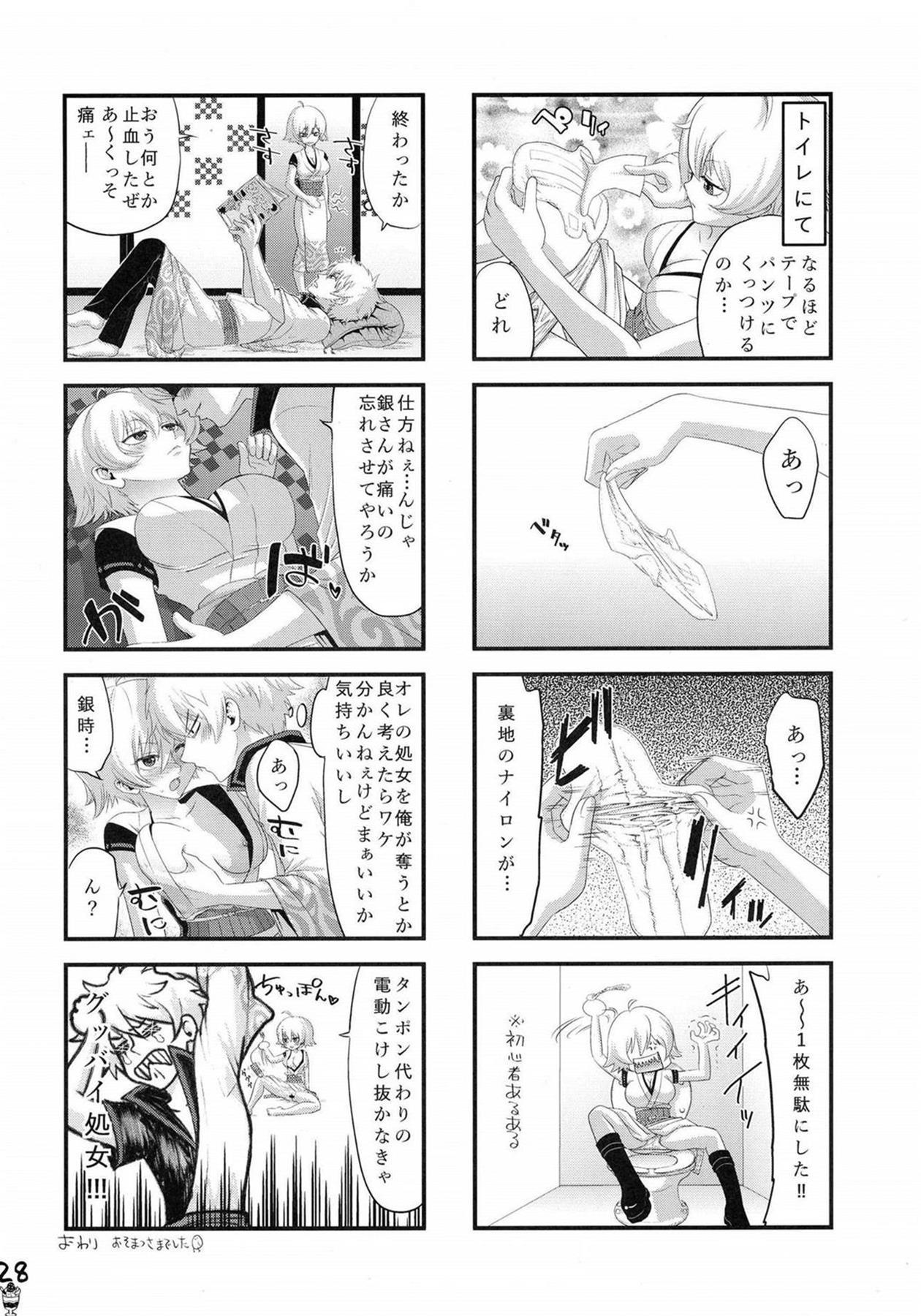 【銀魂 エロ漫画・エロ同人】体の相性ばっちりの銀さんと銀子ちゃんがヤりまくって孕んじまってボテ腹母乳プレイwwwww (30)