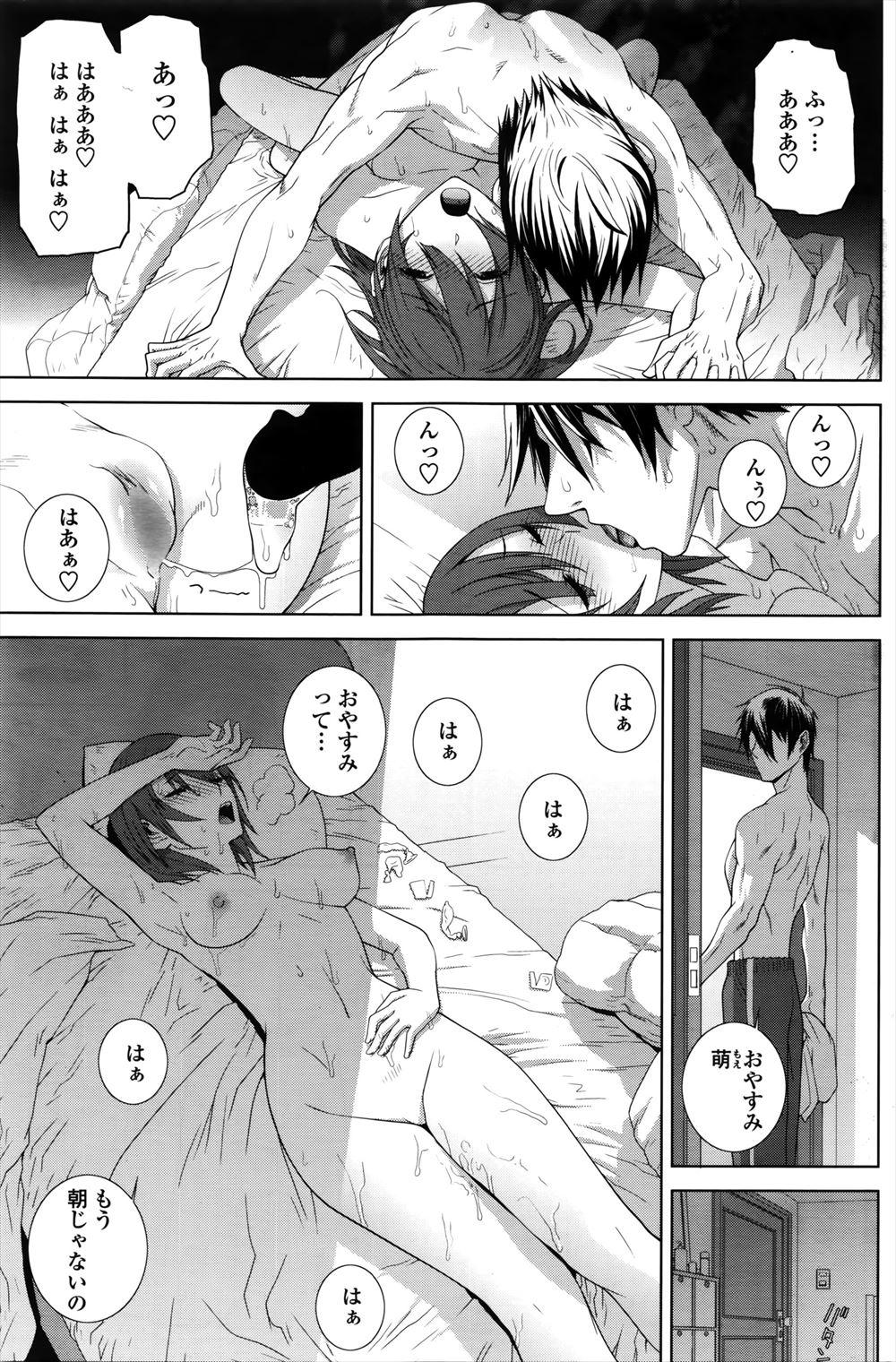 【エロ漫画・エロ同人誌】イケメンお兄ちゃんが巨乳妹と付き合いだして兄妹なのに毎晩朝までエッチしてるw妹が疲れてるから断ろうと思ってもマンコ濡れちゃってるからまた朝まで近親相姦セックスwww