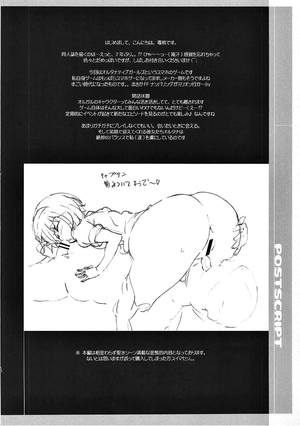 【オルガル エロ漫画・エロ同人誌】みんなの放尿シーンに発情して荒ぶるちんこをま〇こに挿入れて中出しwwwww (3)