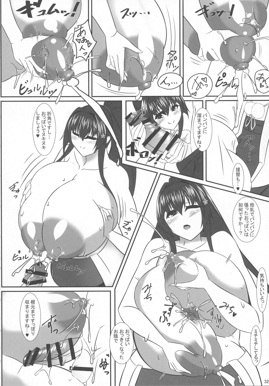 大和にも提督の赤ちゃんを授けてくださいね・・・【艦これ エロ漫画・エロ同人】 (31)
