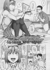 【エロ漫画・エロ同人誌】義兄が大好きな巨乳義妹が幼馴染にエッチ教えてもらってるwww