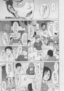 【エロ漫画・エロ同人誌】オタク夫婦がコスプレエッチで盛り上がってるwww