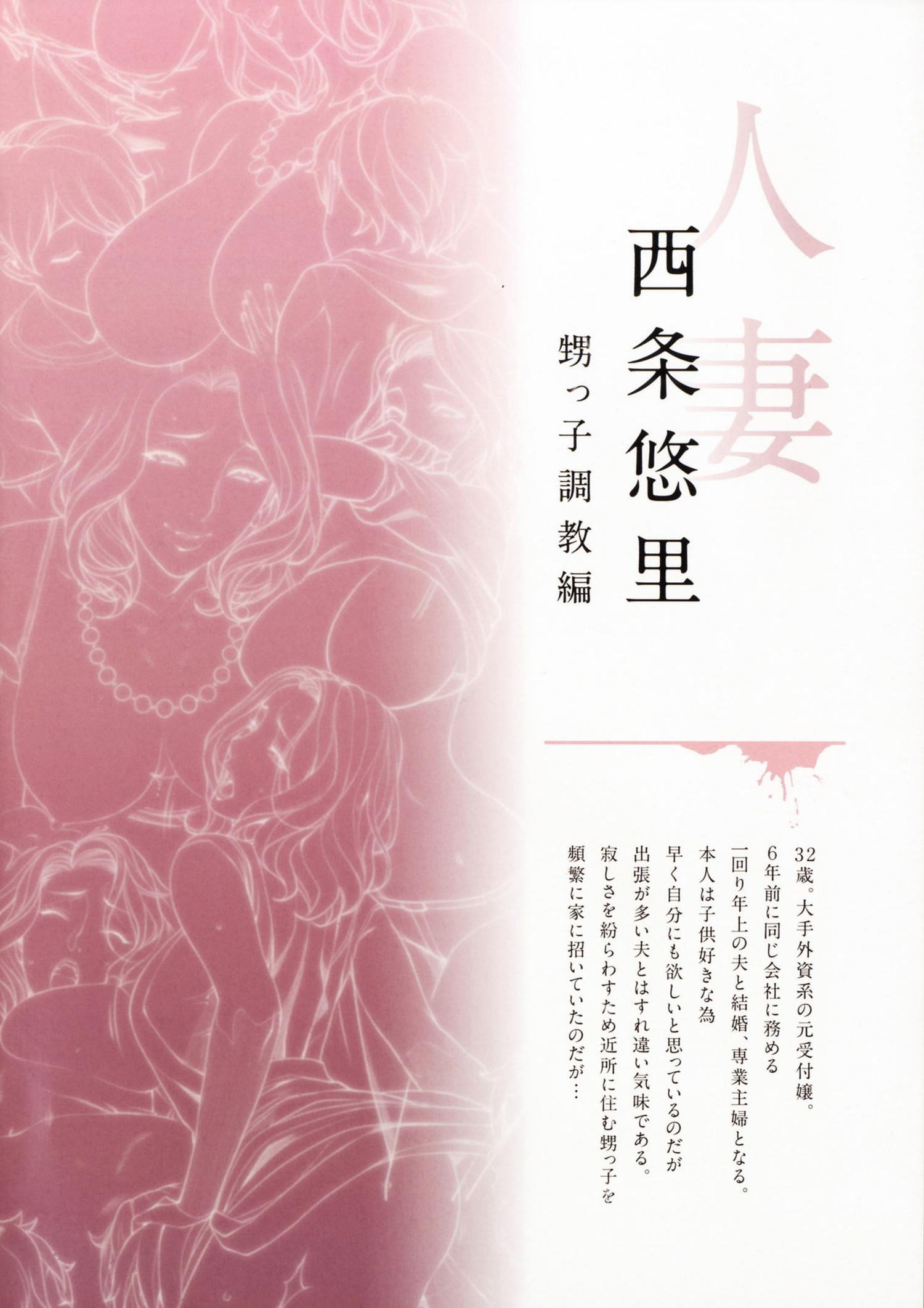 【エロ漫画・エロ同人誌】巨乳人妻が親戚のショタっ子とセックス三昧www (3)