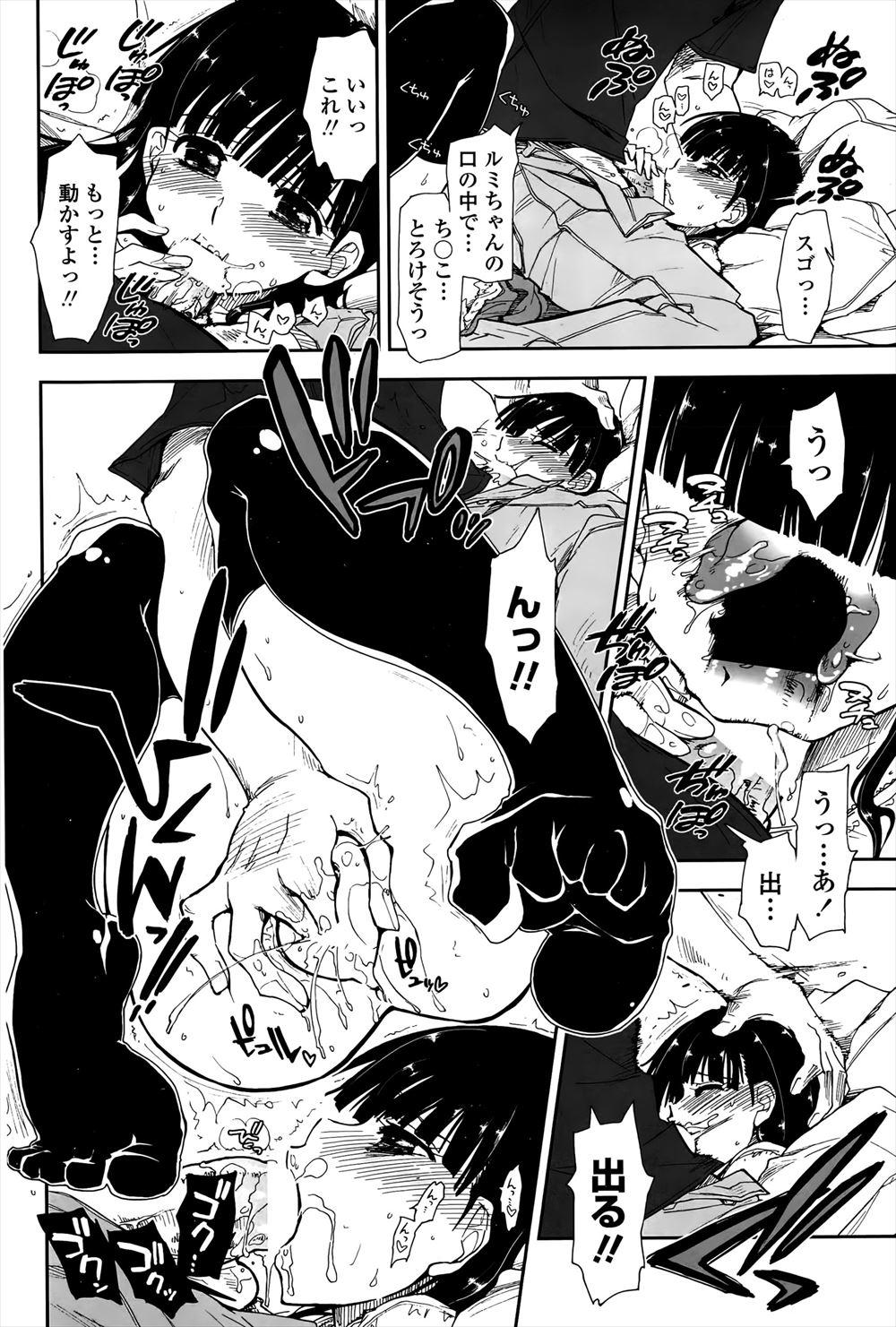 【エロ漫画・エロ同人誌】寝てる妹の横で巨乳娘とセックスしちゃってる兄w寝てると思ったら・・・ (2)