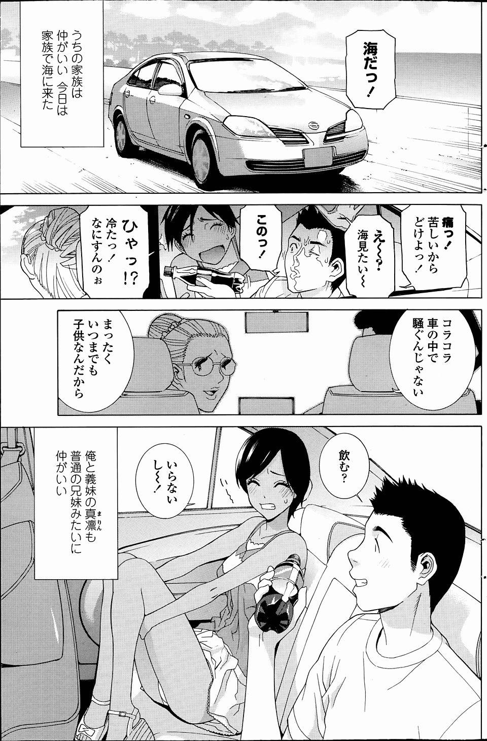 【エロ漫画・エロ同人】家族で海に行ったら巨乳の義姉とエッチな展開にwww (1)