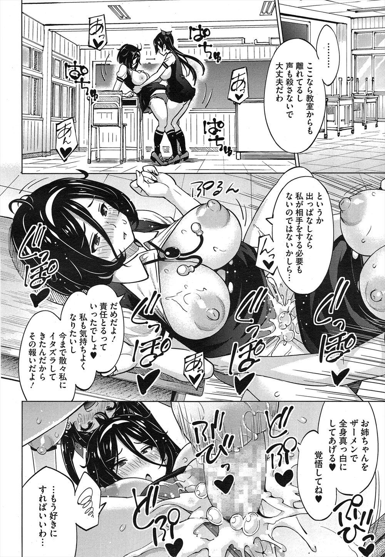 【エロ漫画・エロ同人】巨乳妹が寝てたら姉に性転換の薬飲まされてフタナリになっちゃったンゴwww (24)