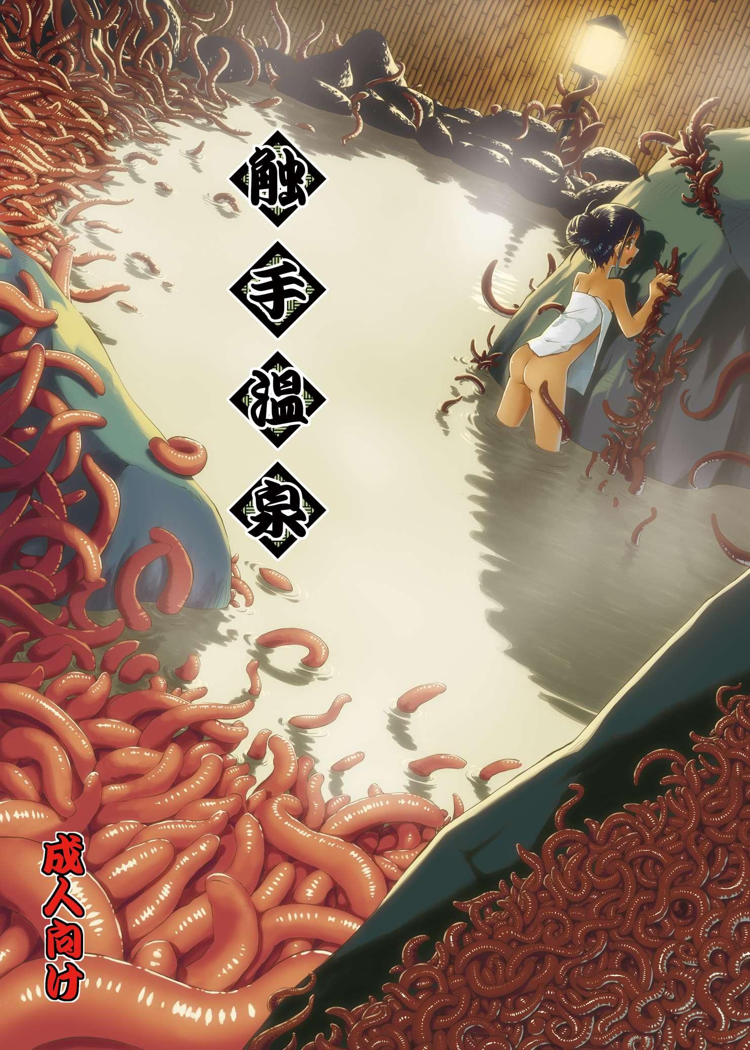 触手温泉 (1)