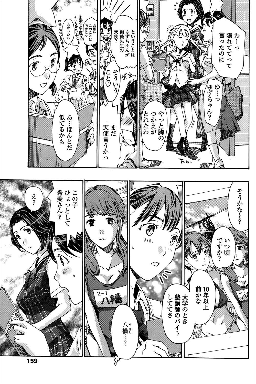 【エロ漫画・エロ同人誌】年上の巨乳彼女と付き合ってるちっぱい少女が青姦レズセックスしてるンゴwww (23)