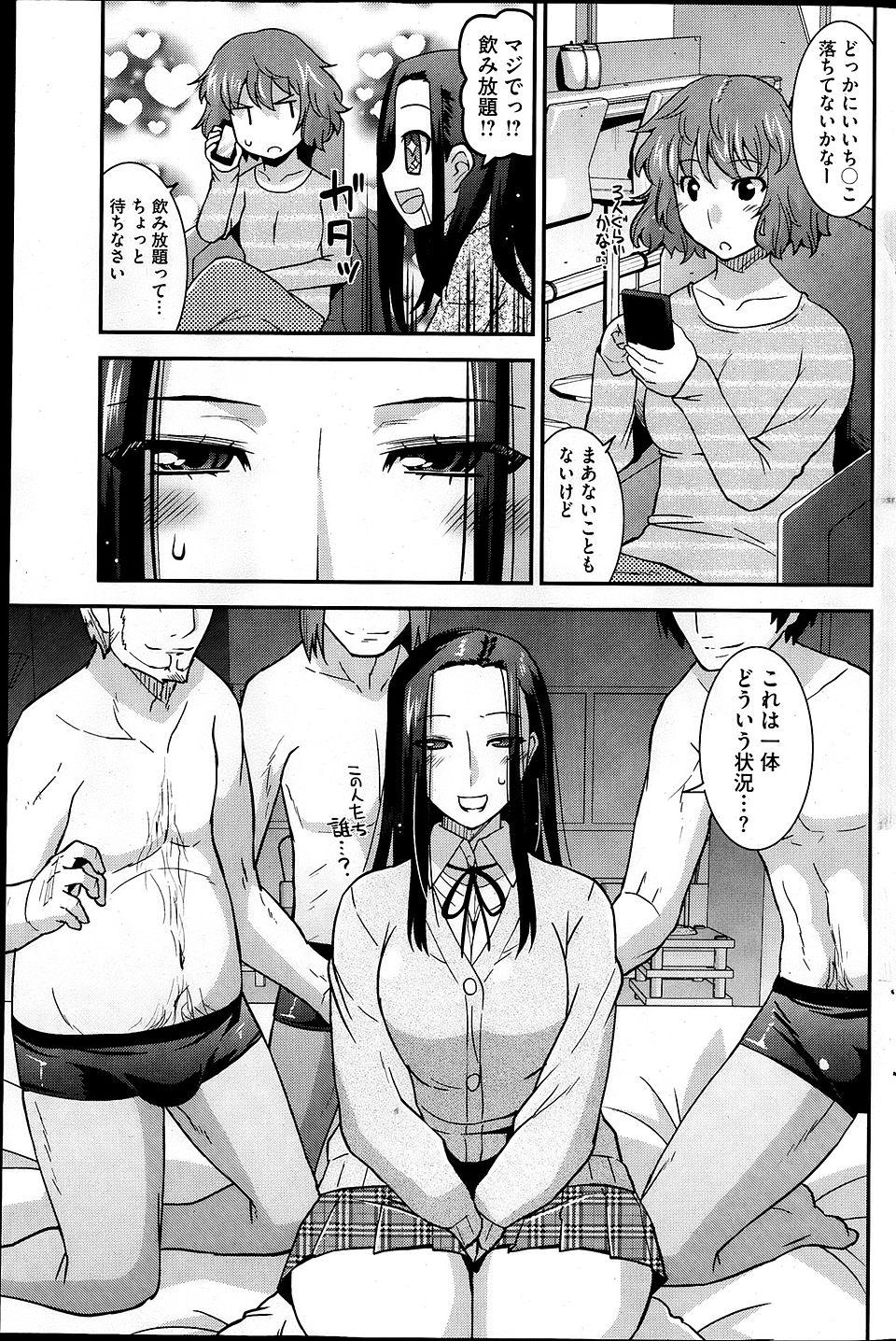 【エロ漫画・エロ同人】ちんこ大好き巨乳娘が4Pセックスしてるwwww (3)