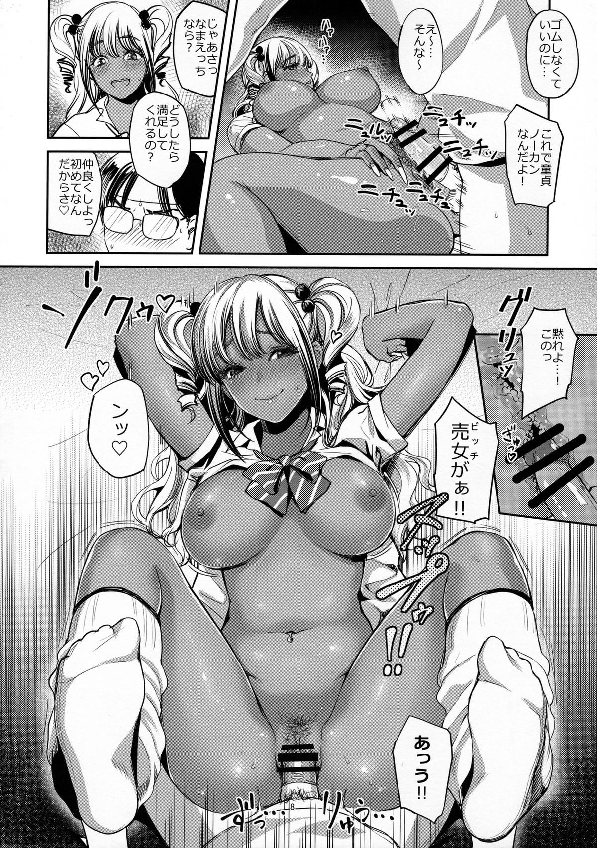 【エロ漫画・エロ同人誌】ビッチな巨乳ギャルがクラスメイトのアニオタ童貞を誘惑してるwww (11)