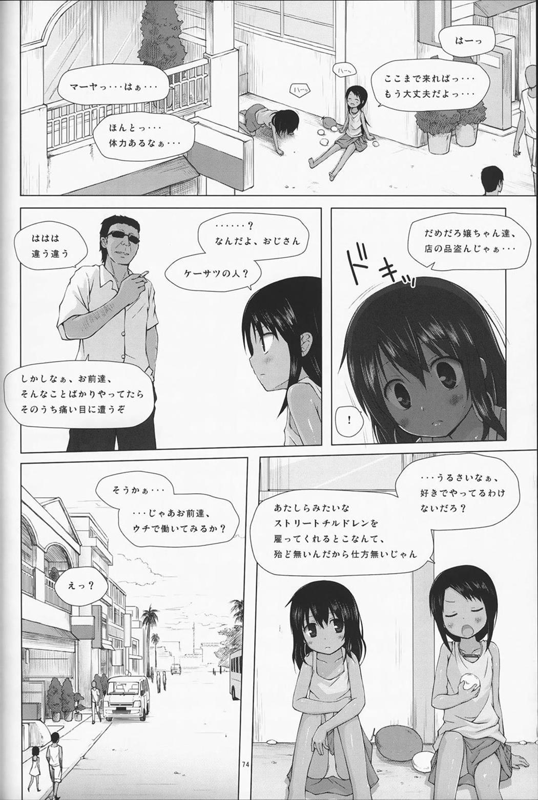 【エロ漫画・エロ同人誌】異国で父親に売られて売春する羽目になったロリ少女wひたすらお客とエッチしてる毎日を送ってたら日本人の男に助けられ日本に来てもセックス依存がぬけてないwww (74)