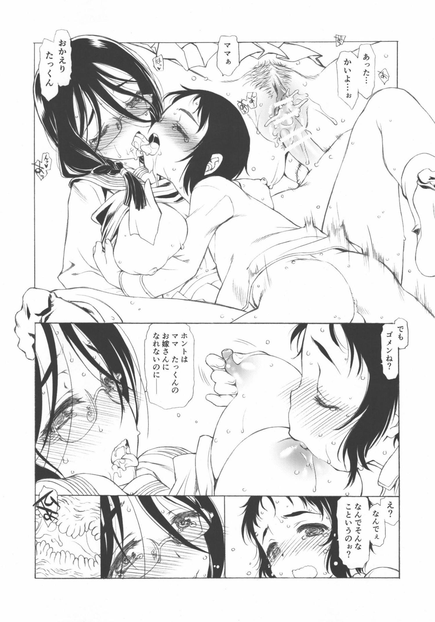 【エロ漫画・エロ同人誌】巨乳母が制服コスしてたらショタな息子が勃起しちゃったから近親相姦しますたwww (8)