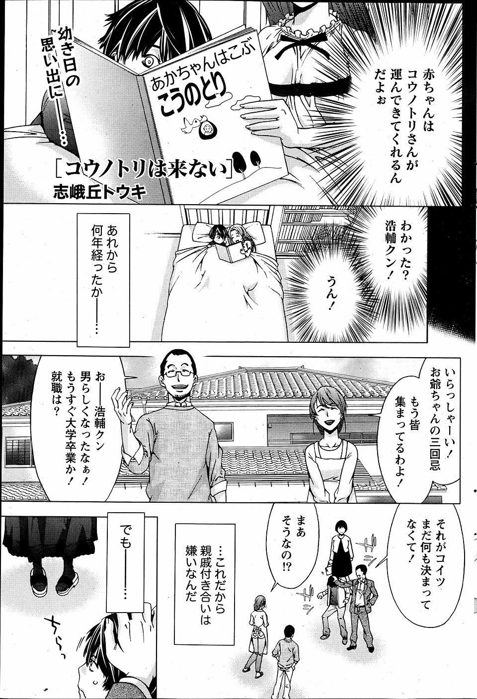 【エロ漫画・エロ同人誌】本当はエロい巨乳イトコを無理矢理エッチして本性開放したったwww (1)