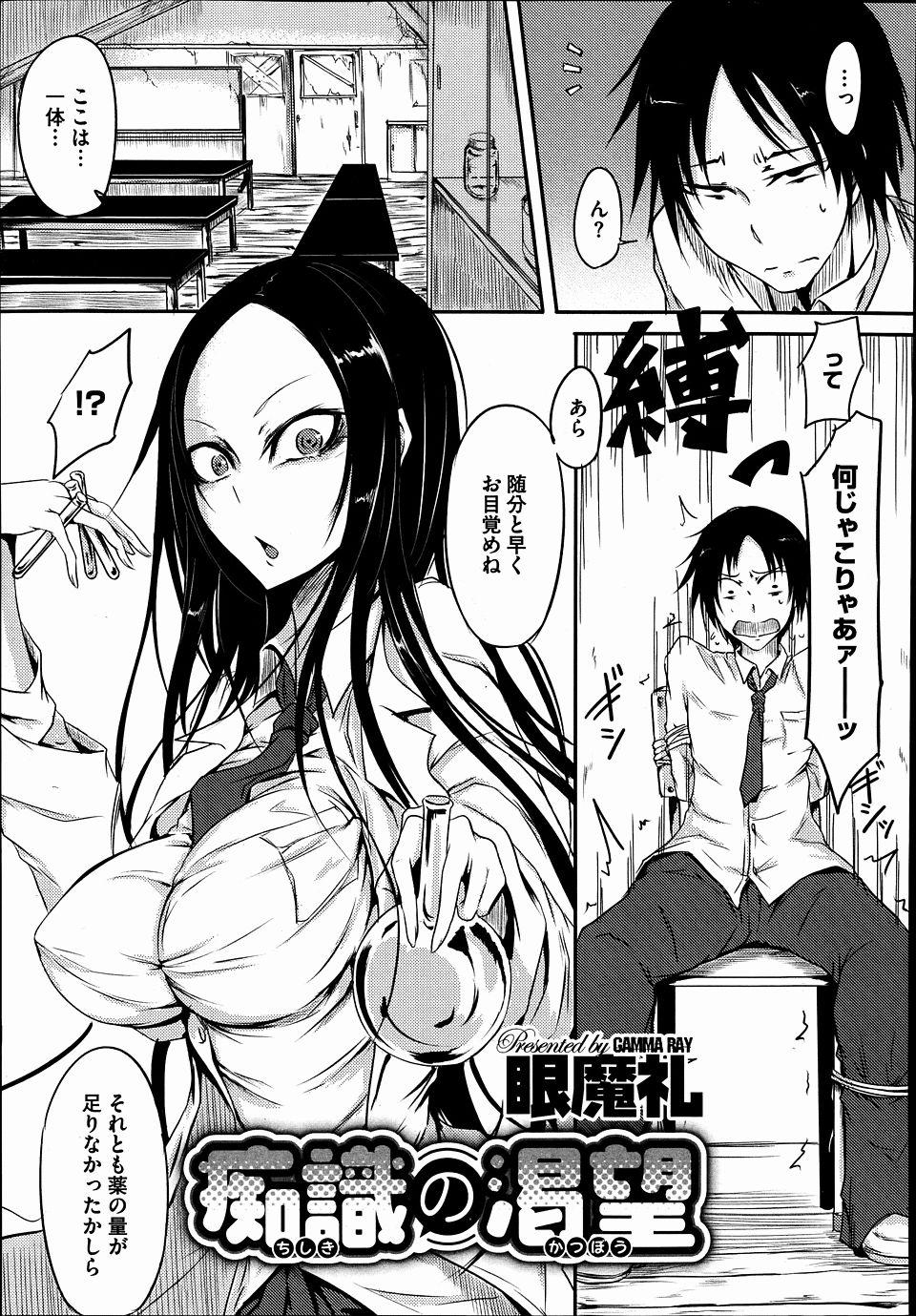 【エロ漫画・エロ同人】巨乳の科学部員に拘束されて痴女られてるンゴwww (1)