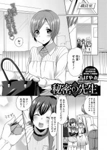 【エロ漫画・エロ同人誌】アナルが大好きなちっぱい女教師www