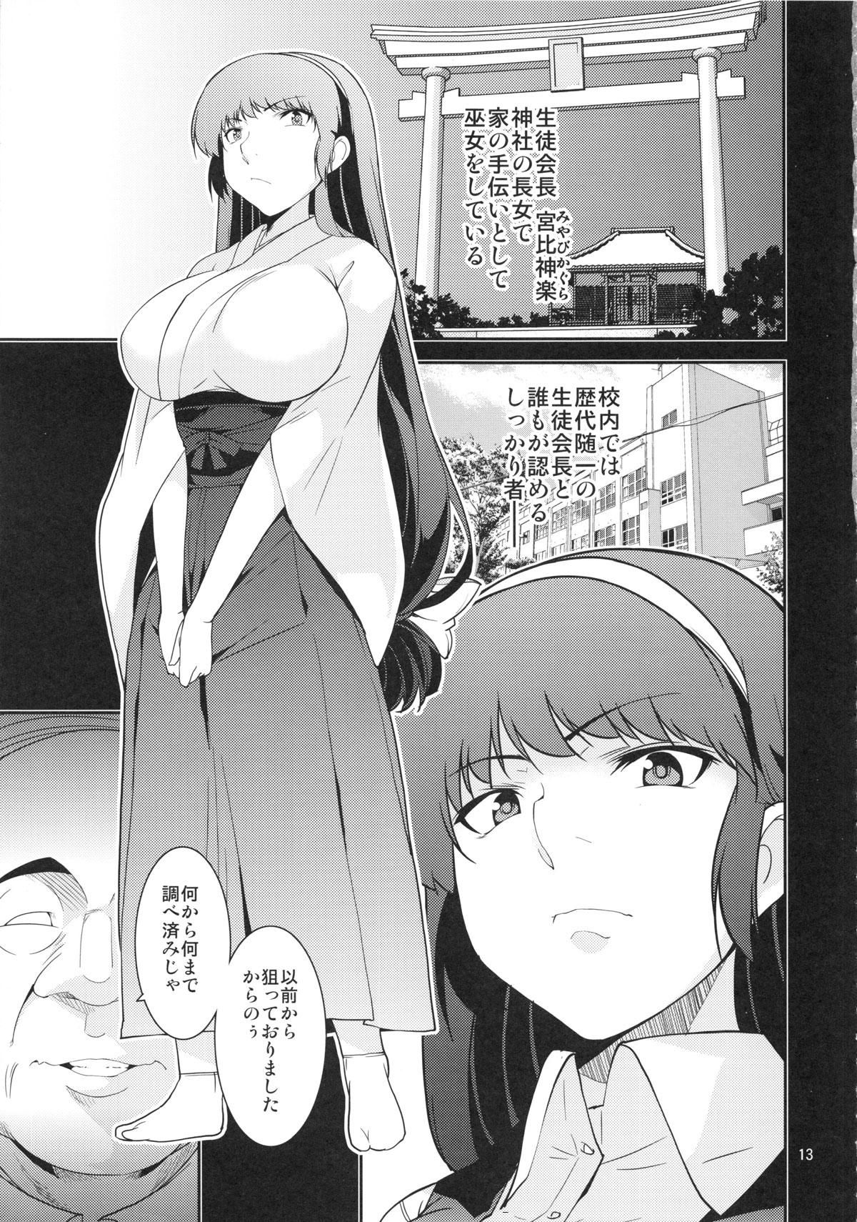 【エロ漫画・エロ同人】巨乳女子校生が用務員に拘束されてレイプされてるw中出しセックスでイカされまくって調教開始www (12)