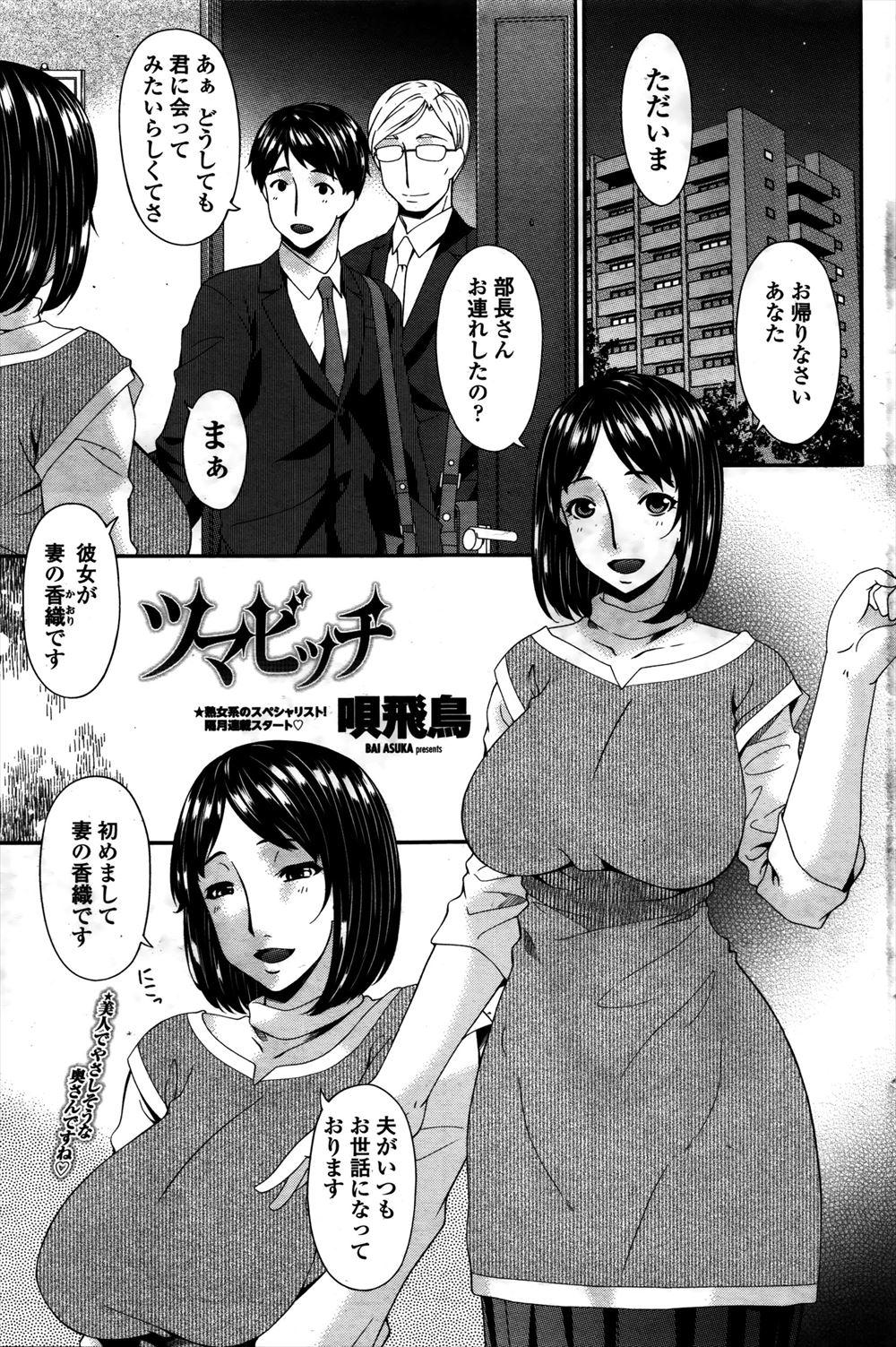 【エロ漫画・エロ同人】巨乳妻が学生時代ビッチだった結果www (1)