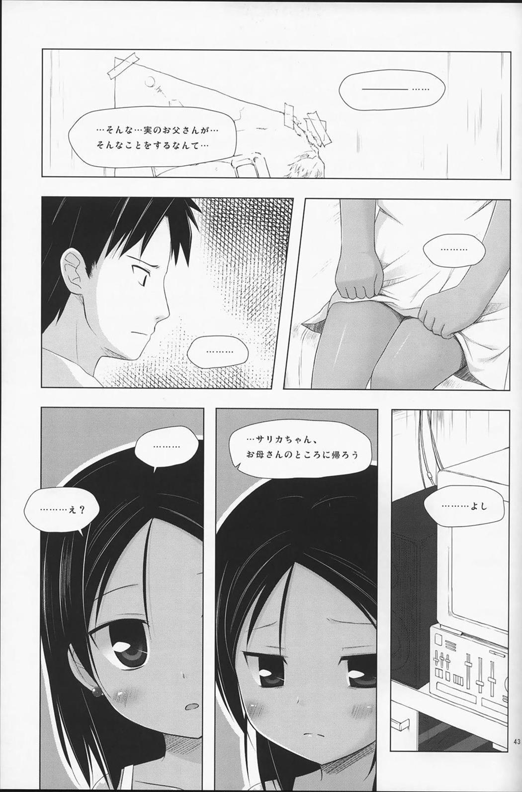 【エロ漫画・エロ同人誌】異国で父親に売られて売春する羽目になったロリ少女wひたすらお客とエッチしてる毎日を送ってたら日本人の男に助けられ日本に来てもセックス依存がぬけてないwww (43)