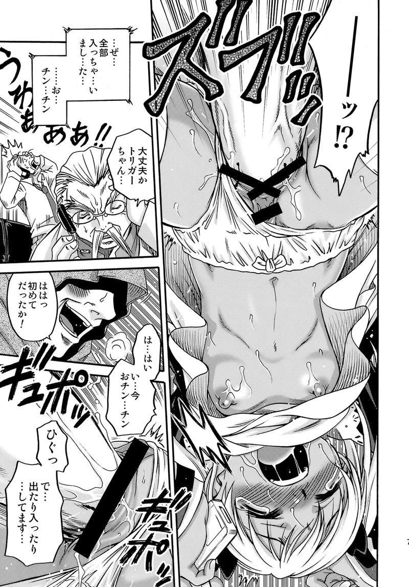 【エロ漫画・エロ同人】ロリJSが嫌いな食べ物ないって言うからザーメン飲ませたったw下の口にチンコ食べさせようと輪姦したらザーメン大好きになっちゃったwww (69)