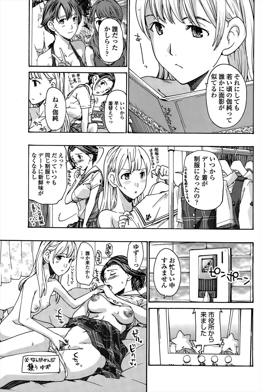 【エロ漫画・エロ同人誌】年上の巨乳彼女と付き合ってるちっぱい少女が青姦レズセックスしてるンゴwww (21)