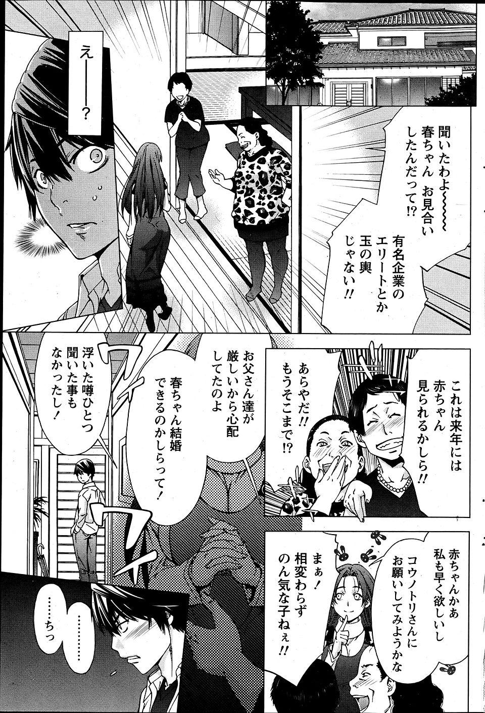 【エロ漫画・エロ同人誌】本当はエロい巨乳イトコを無理矢理エッチして本性開放したったwww (3)
