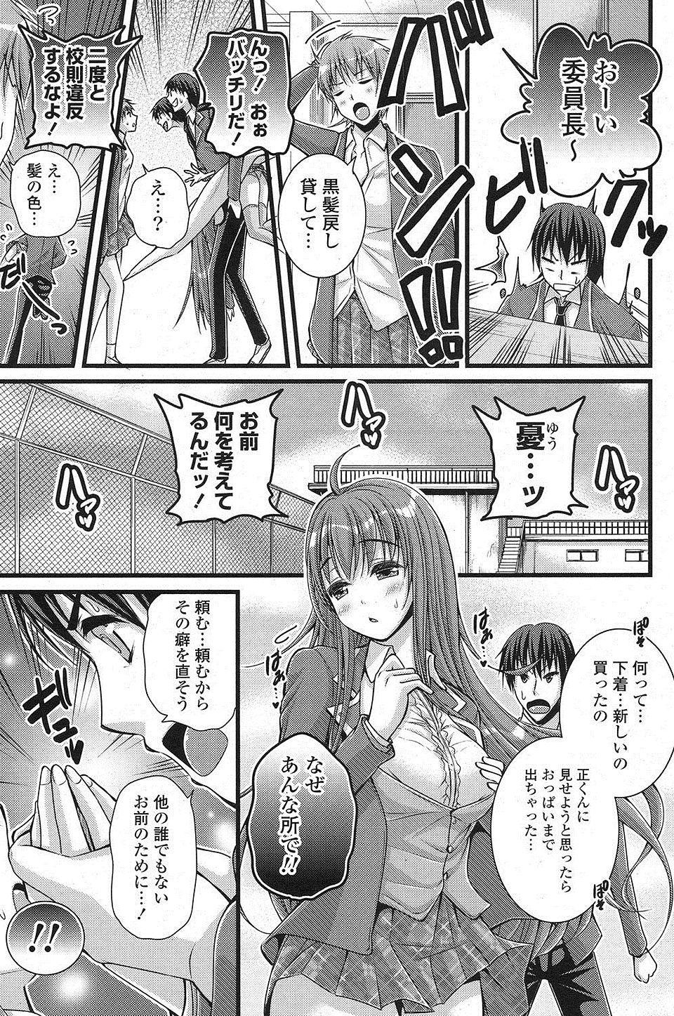 【エロ漫画・エロ同人誌】巨乳女子校生の彼女が露出狂で困ってますwww (3)