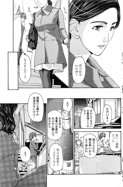 【エロ漫画・エロ同人誌】彼女と別れて実家に帰ったらアラフォーの姉とエッチな関係になったンゴwww (5)