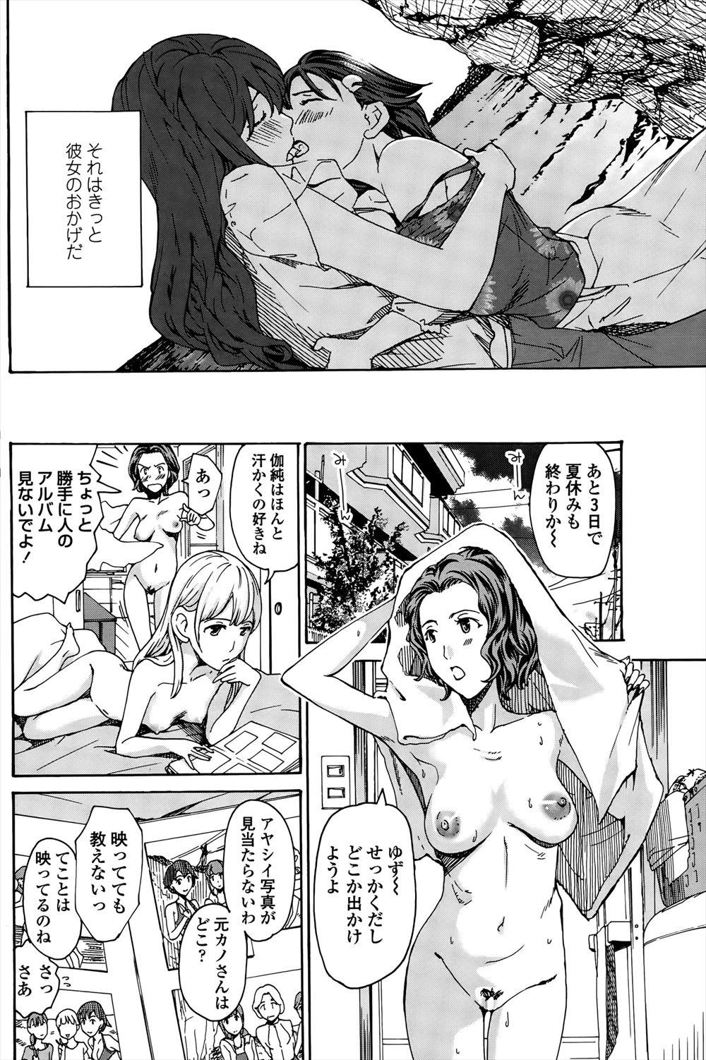 【エロ漫画・エロ同人誌】年上の巨乳彼女と付き合ってるちっぱい少女が青姦レズセックスしてるンゴwww (20)