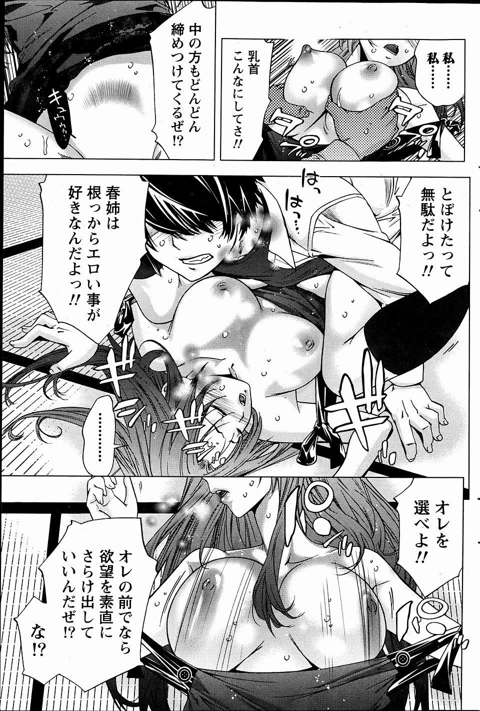 【エロ漫画・エロ同人誌】本当はエロい巨乳イトコを無理矢理エッチして本性開放したったwww (15)