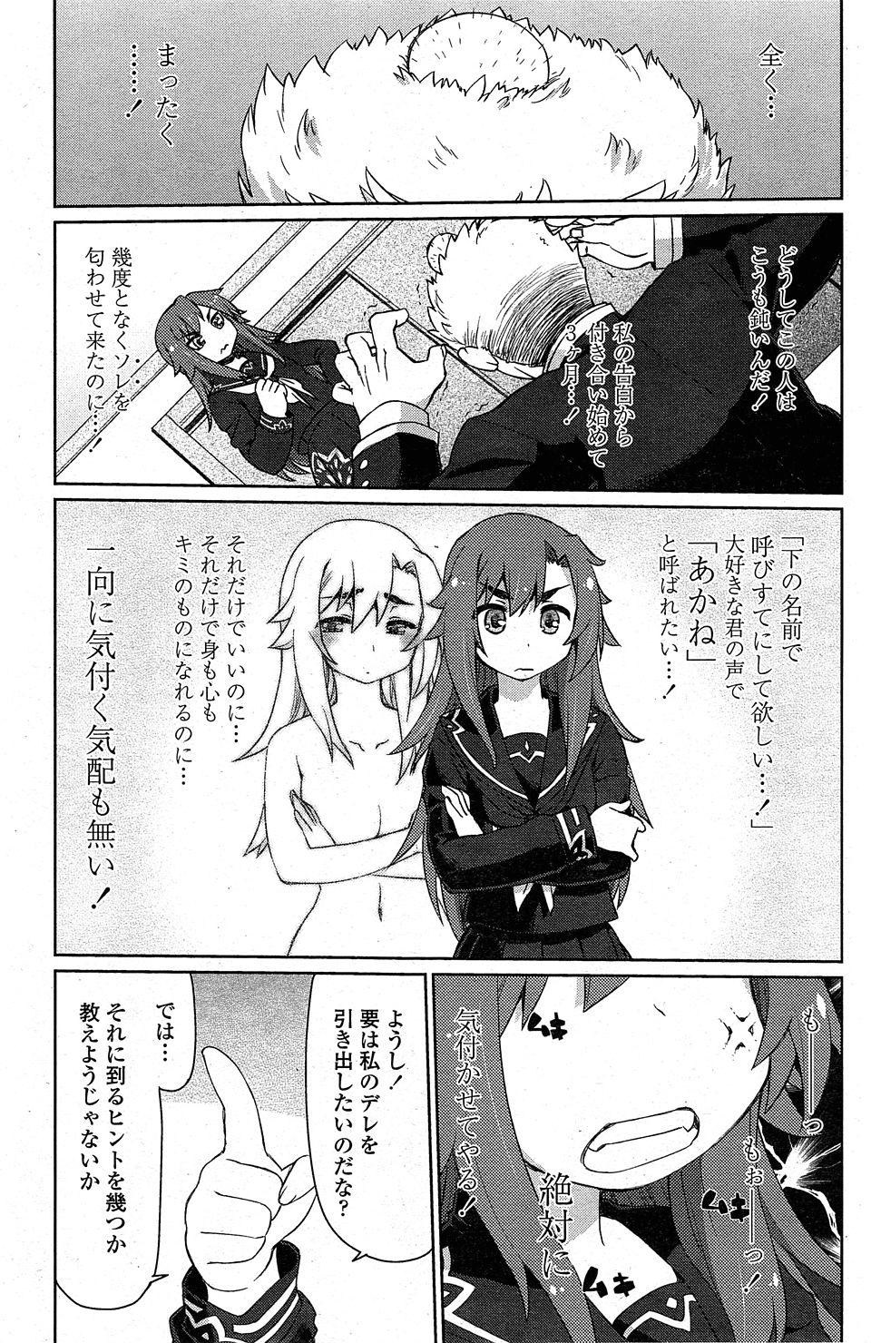 【エロ漫画・エロ同人誌】ちっぱい女子校生な彼女のデレを引き出そうと頑張る彼氏w結局ラブラブな雰囲気でセックスしたらデレてるしwww (3)
