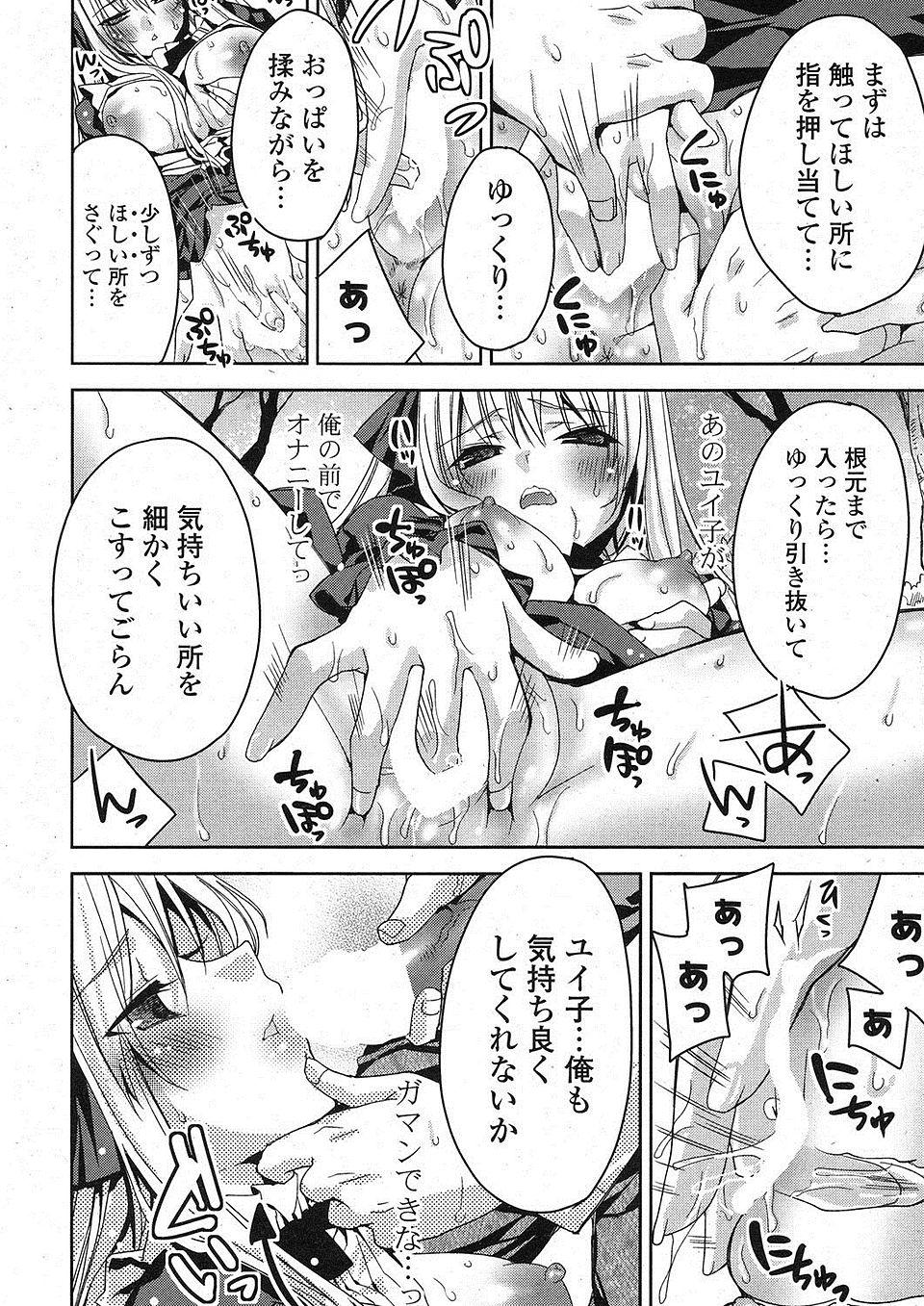 【エロ漫画・エロ同人】クールな巨乳美少女に告ったら即キスおねだりされてそのまま青姦セックスwww (16)