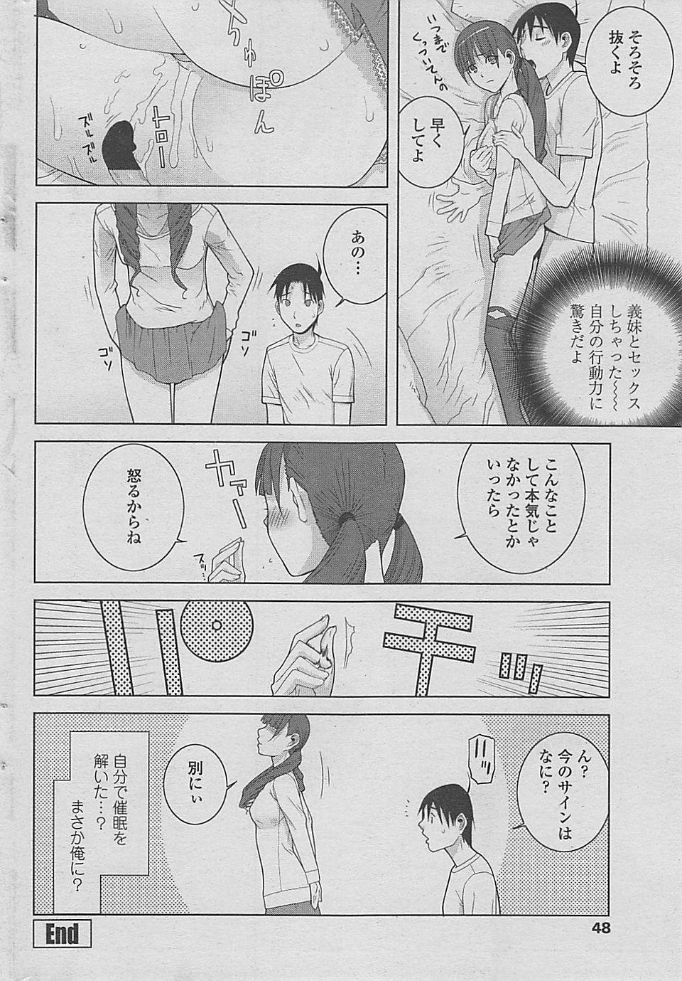 【エロ漫画・エロ同人誌】巨乳の義妹に催眠術かけてって言われたからかけてみたらかかったみたいwツンデレ全開になっちゃってセックスしちゃったwww (16)