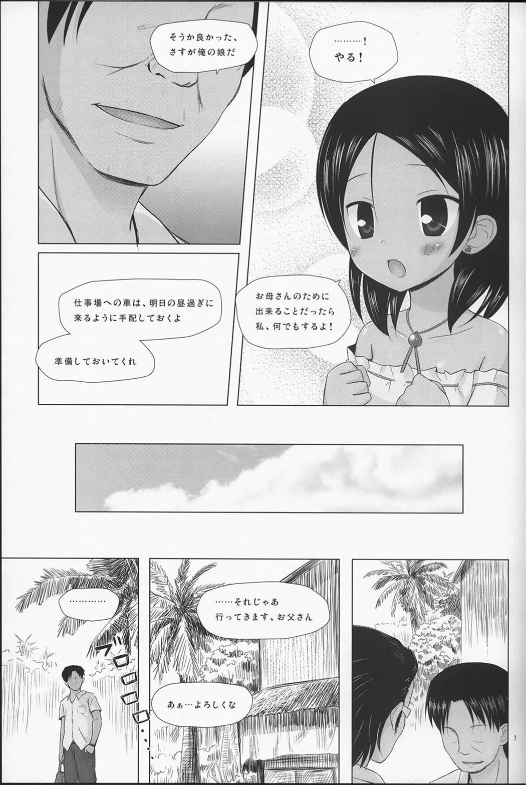 【エロ漫画・エロ同人誌】異国で父親に売られて売春する羽目になったロリ少女wひたすらお客とエッチしてる毎日を送ってたら日本人の男に助けられ日本に来てもセックス依存がぬけてないwww (7)