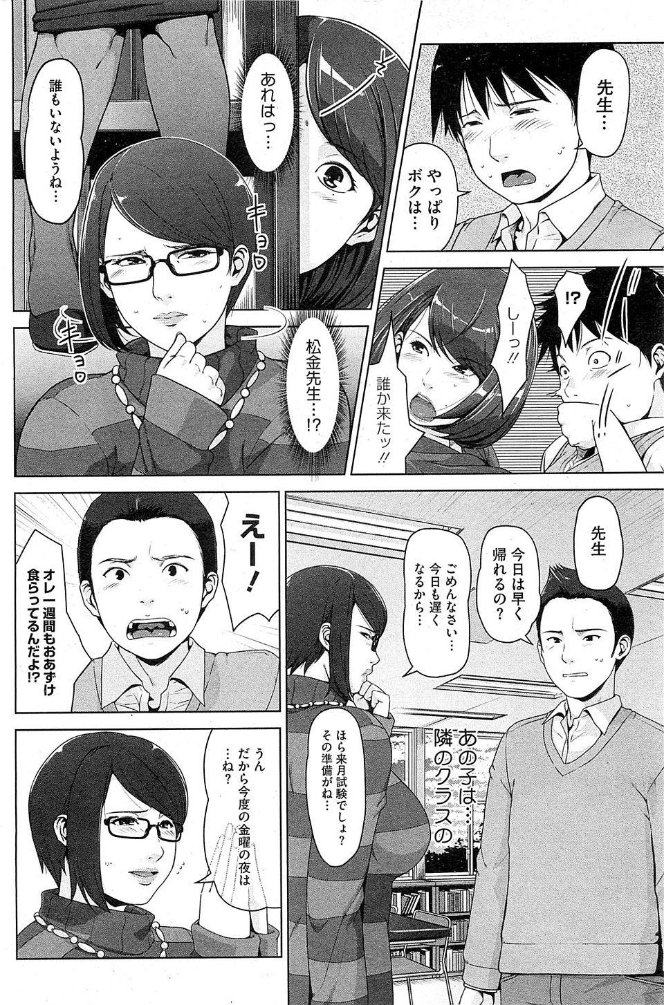 【エロ漫画・エロ同人誌】巨乳JDの教育実習生に誘惑されてセックスしますたwww (10)