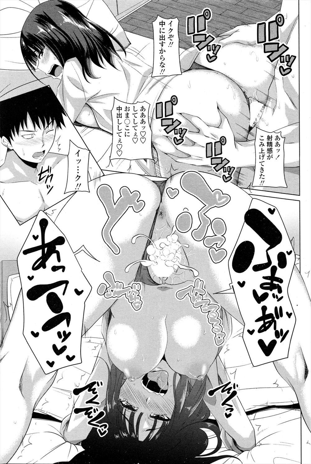 【エロ漫画・エロ同人】巨乳女子校生のイトコが居候して来たけど朝チンコ咥えてくるンゴwww (19)