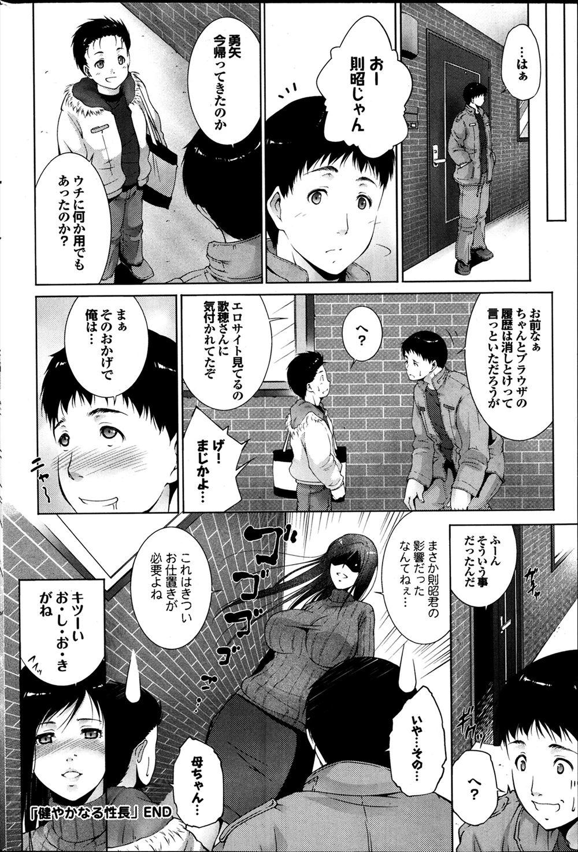【エロ漫画・エロ同人誌】巨乳人妻から息子の相談受けてたらセックス出来ますたwww (18)