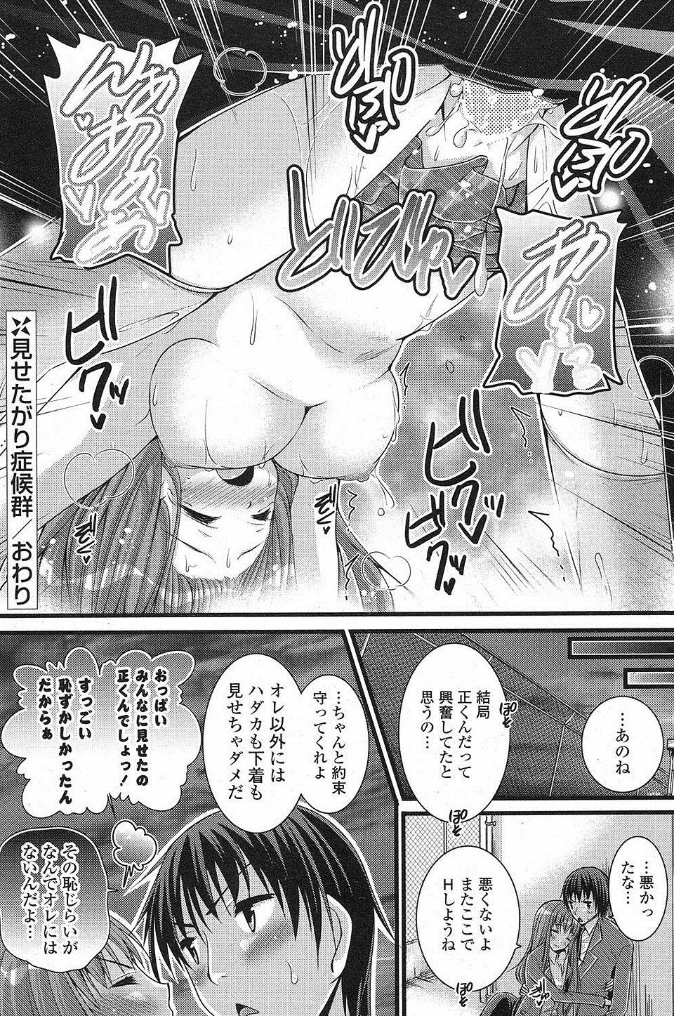【エロ漫画・エロ同人誌】巨乳女子校生の彼女が露出狂で困ってますwww (20)